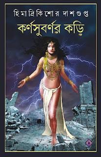 Karnasubarnar Kori (কর্ণসুবর্ণর কড়ি) by Hiomadrikishore Dasgupta