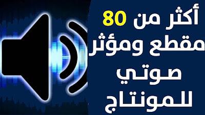 مؤثرات صوتية للمونتاج mp3 بالمجان