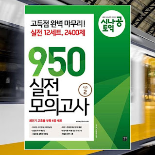 TOEIC 950 Practice Test vol 2