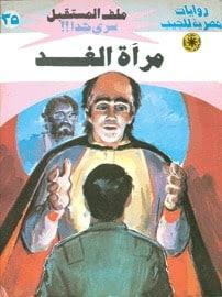 رواية مرآة الغد من سلسلة ملف المستقبل