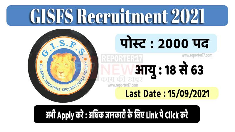 GISFS Recruitment 2021