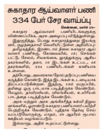 Tamil Nadu Health Inspector Recruitment 2020