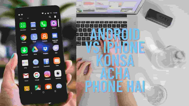 Android vs Iphone Konsa Acha Phone Hai