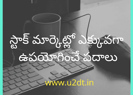 stock market terms,what is stock market volume,stock market telugu, stock market basics for beginners in telugu pdf stock market basics for beginners in telugu pdf free stock market basics in telugu books stock market in telugu stock market guide telugu stock market telugu books telugu stock market books pdf free stock market learning in telugu