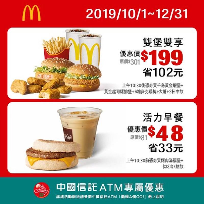 【麥當勞】優惠券/折價券/優惠代碼/coupon 11/12更新