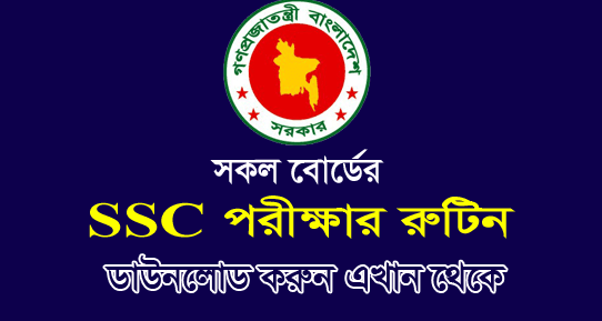 SSC Routine 2019 PDF Download