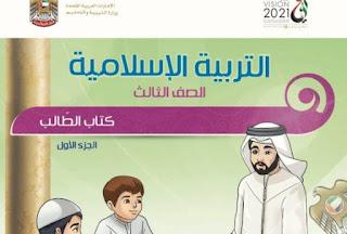 كتاب الطالب في التربية الاسلامية للصف الثالث الفصل الدراسي الاول