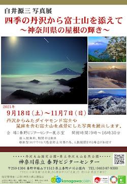 白井源三 写真展 「四季の丹沢から富士山を添えて ~神奈川県の屋根の輝き~」