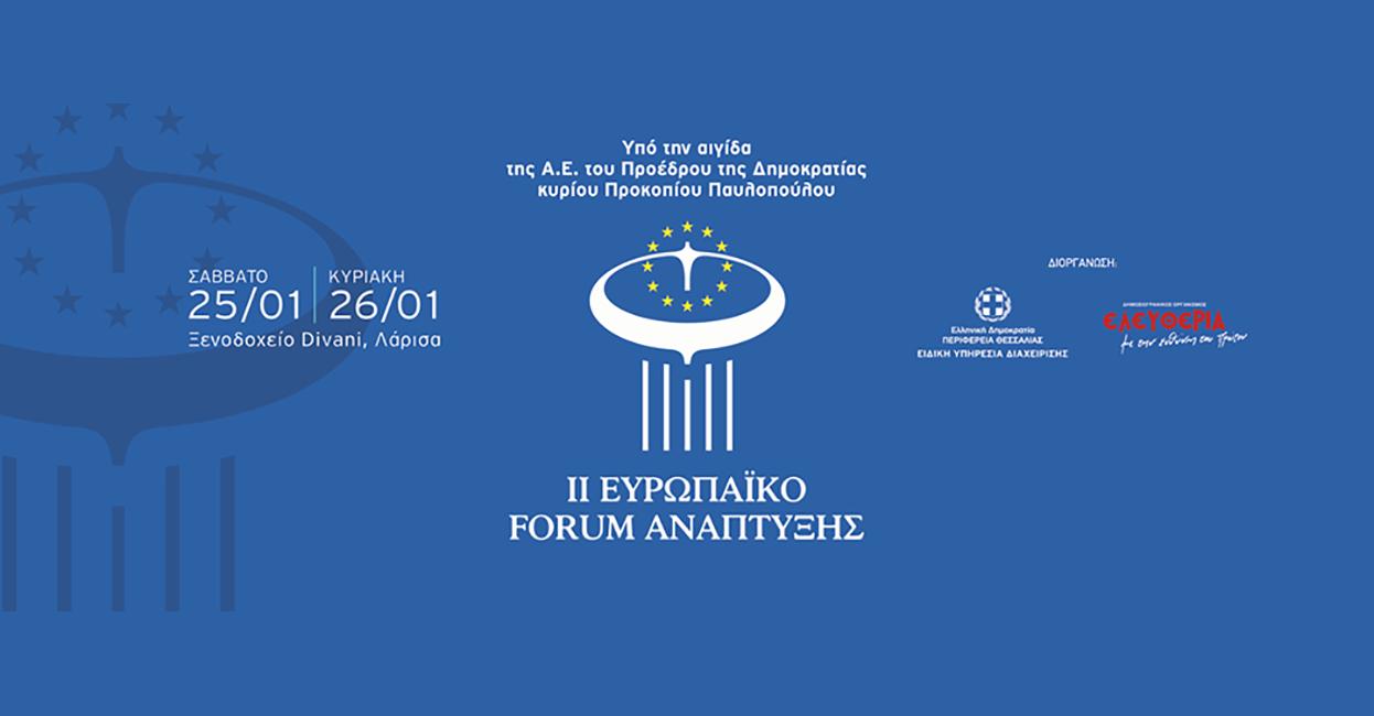 Στη Λάρισα το ΙΙ Ευρωπαϊκό Forum Ανάπτυξης
