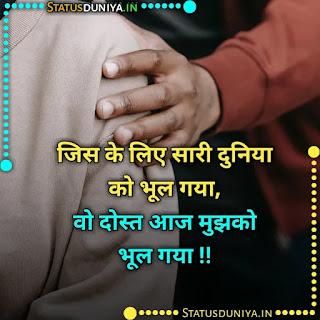 Dhokebaaz Dost Status In Hindi With Images, जिस के लिए सारी दुनिया को भूल गया, वो दोस्त आज मुझको भूल गया !!