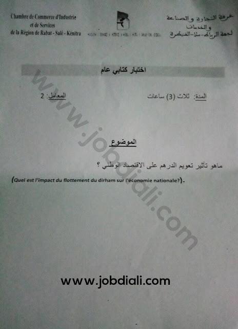 Exemple Concours Chambre de Commerce d'Industrie et de Service de la Région de Rabat Salé Kénitra