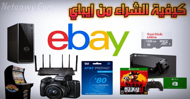 كيفية-الشراء-من-موقع-ايباي-eBay