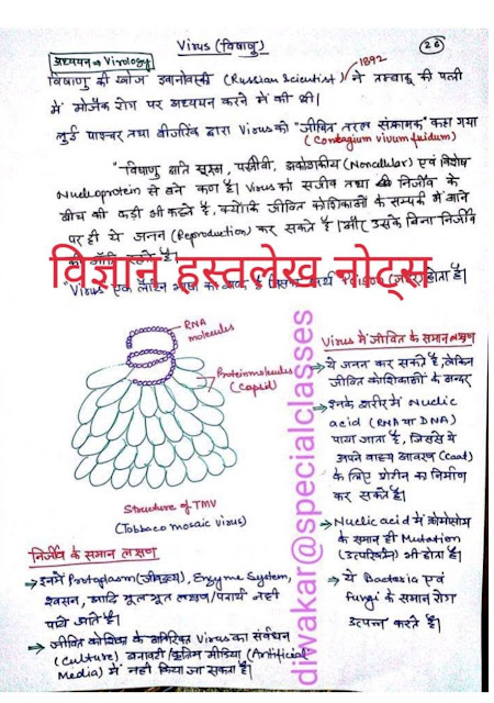 Handwritten Notes Science : For All Competitive Exams Hindi PDF Book