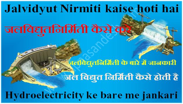 Jalvidyut Nirmiti kaise hoti hai - जलविद्युतनिर्मिती कैसे करे