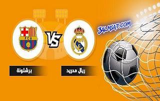 القنوات الناقلة لمباراة ريال مدريد و برشلونة  من الدوري الإسباني 2020-2021