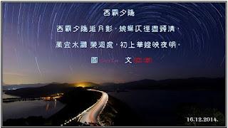 【原創】776《七絕?華燈初上》 - 沧海一粟 - 滄海中的一粒粟子