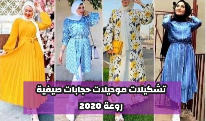 حجابات 2020، حجابات، موديلات حجابات،