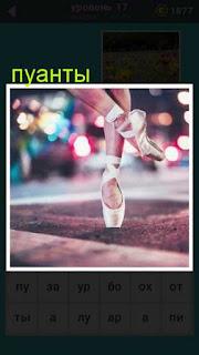 показаны ноги в пуантах балерины на фоне горящих огней 667 слов 17 уровень
