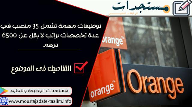شركة Orange بالمغرب تعلن عن توظيفات مهمة تشمل 35 منصب في عدة تخصصات براتب لا يقل عن 6500 درهم.