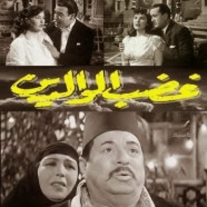 مشاهدة وتحميل فيلم غضب الوالدين 1952 اون لاين - Ghadab Alwaledin