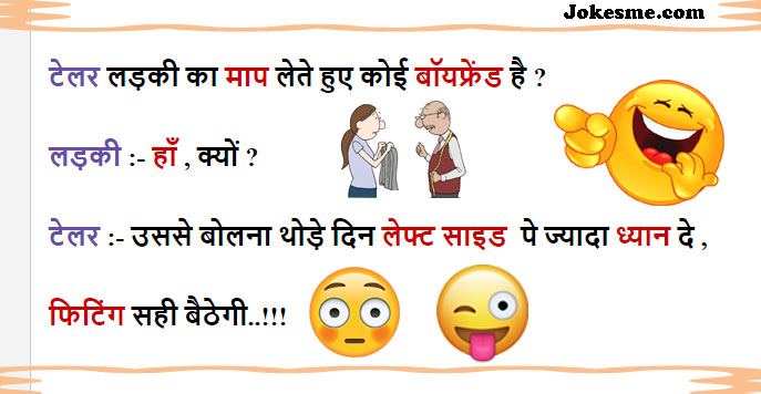 ladki tailor funny hindi jokes