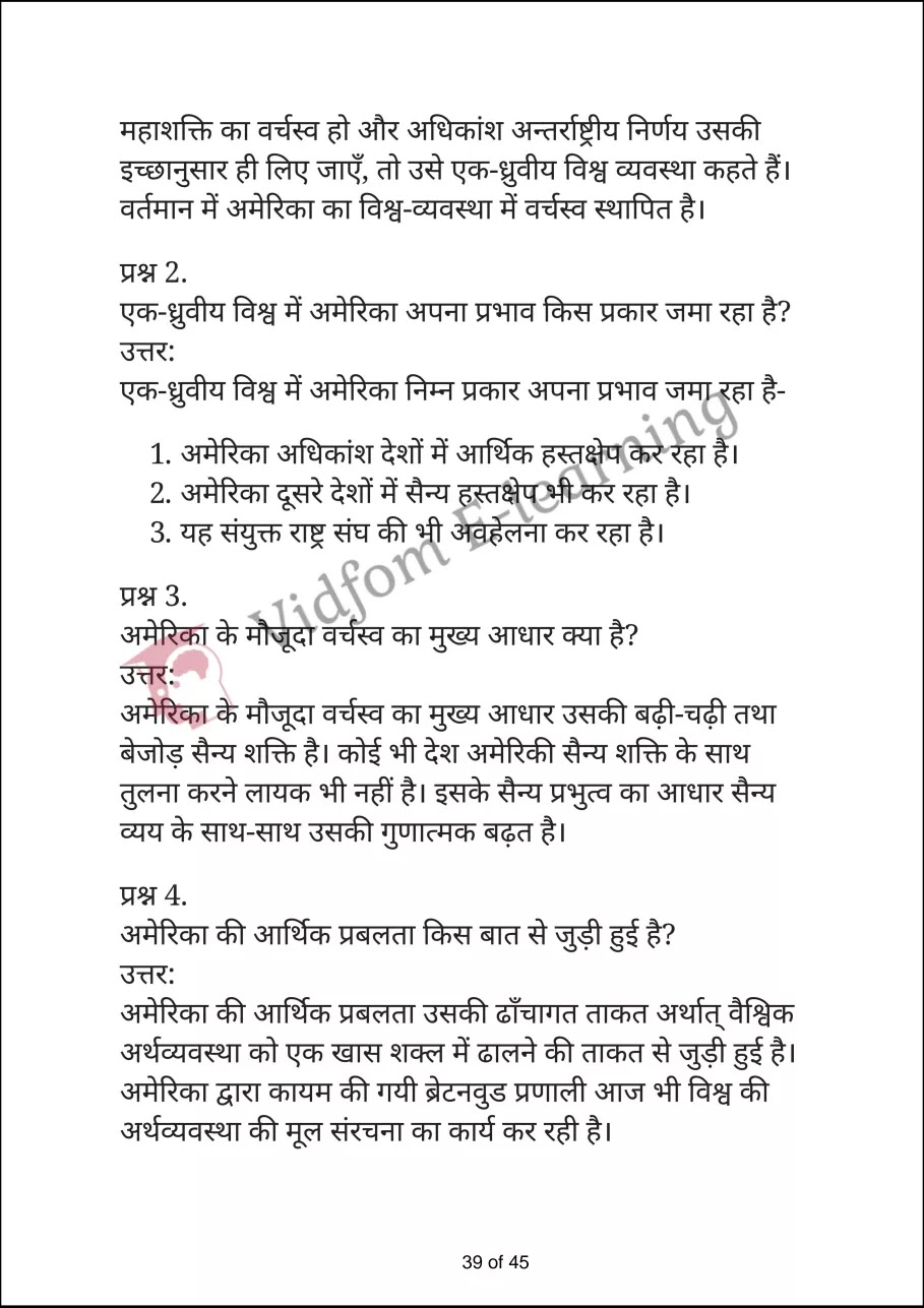 class 12 civics chapter 3 part a hindi medium39