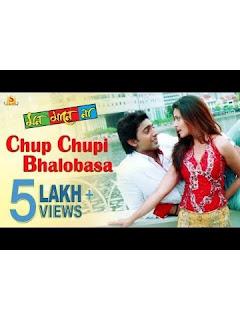 Chupi chupi valobasa Lyrics in Bengali-Mon mane na
