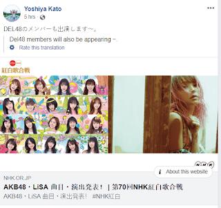 Confirmed, DEL48 to perform on NHK Kouhaku Uta Gassen