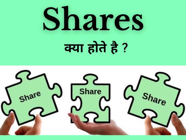 Share kya hote hai