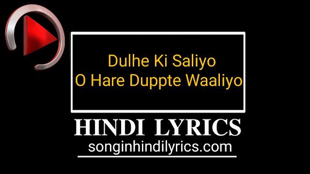 Dulhe Ki Saliyo O Hare Duppte Waaliyo Lyrics -  Lata Mangeshkar