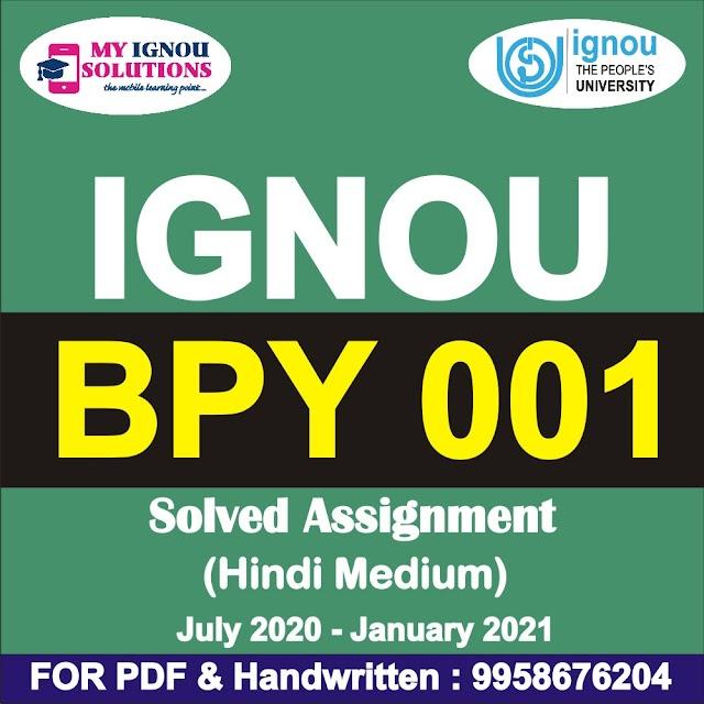 BPY 001 Solved Assignment 2020-21 in Hindi Medium