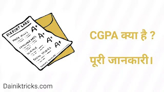 CGPA क्या है ? पूरी जानकारी हिंदी में