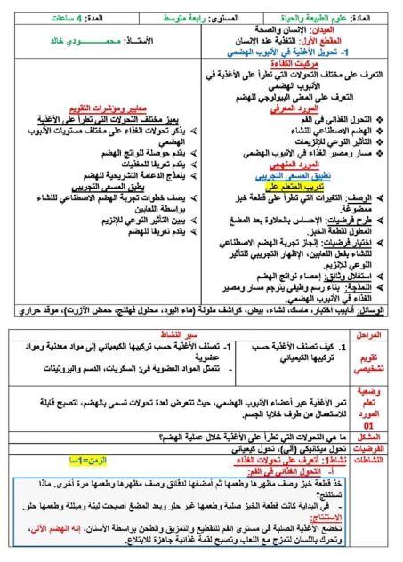 مذكرات العلوم الطبيعية رابعة متوسط الجيل الثاني للأستاذ خالد وليد محمودي