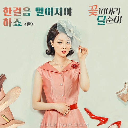 RAN – DAL SOON'S SPRING OST PART.3