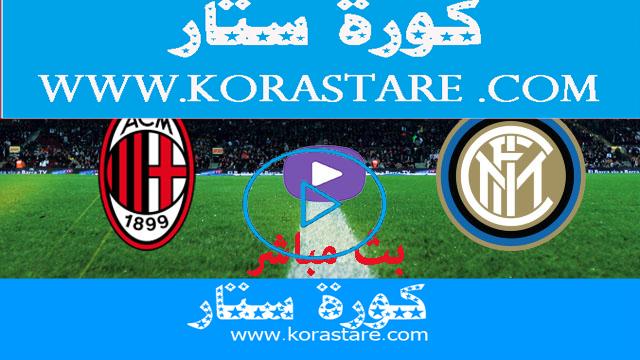 مشاهدة مباراة انتر ميلان وميلان بث مباشر كورة ستار لايف اون لاين 17-10-2020 الدوري الايطالي