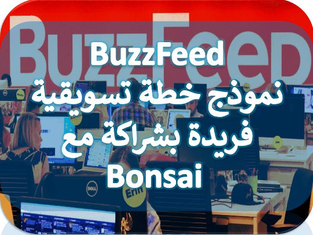 BuzzFeed  نموذج خطة تسويقية فريدة بشراكة مع Bonsai