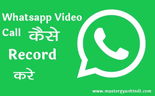 whatsapp video call kaise record kare
