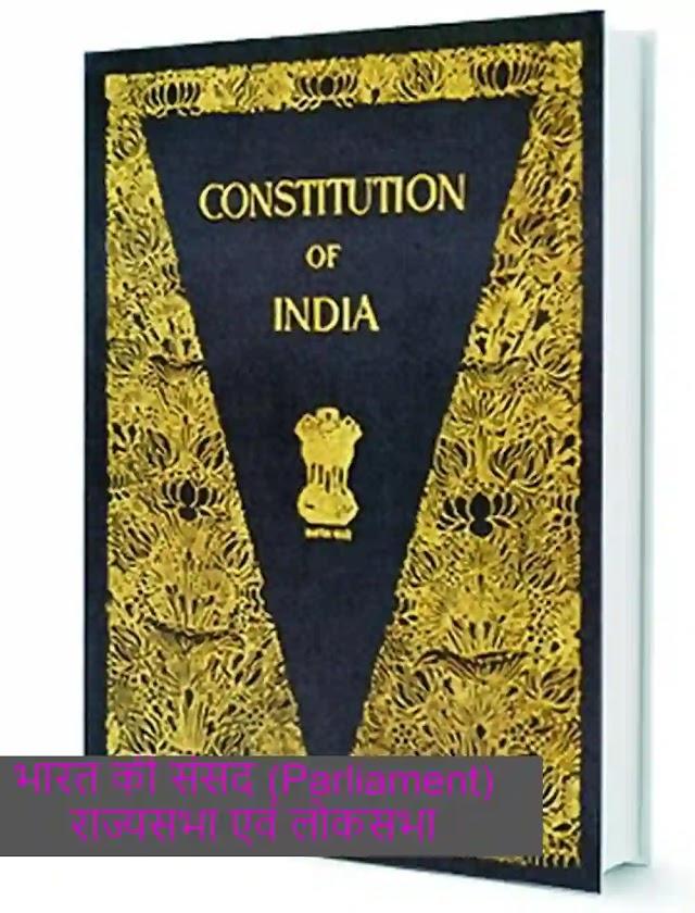 भारत की संसद (Parliament) राज्यसभा एवं लोकसभा