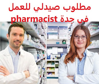 A pharmacist is required to work in Jeddah  To work in a pharmacy in Jeddah  Education: Pharmacist  Experience: At least five years of work in the field Sponsorship Transfer  Salary: to be determined after the interview