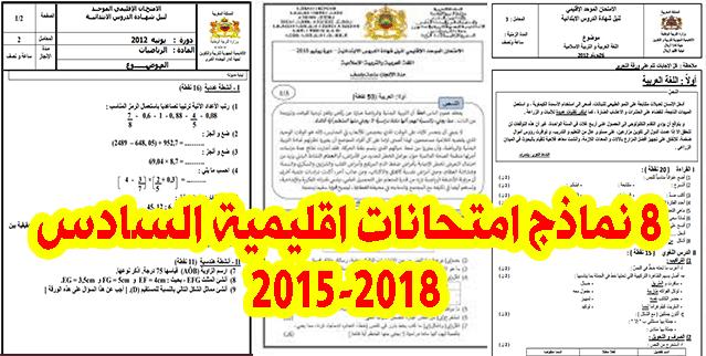 8 نماذج امتحانات اقليمية السادس ابتدائي اللغة العربية والتربية الاسلامية مع التصحيح 2015 إلى 2018
