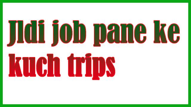 Jaldi job karne ka tarika-जल्दी नोकरी पाने का तरीका