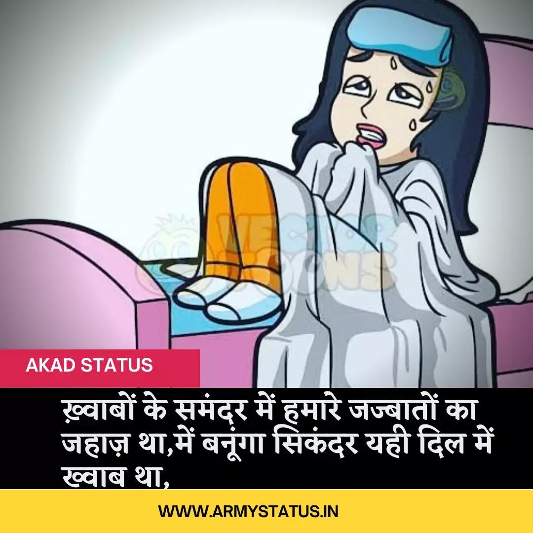 Bukhar ki shayari image, fever shayari images, fever quotes Images