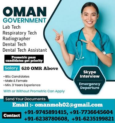 Paramedical Staff Vacancies for Oman Government 2021