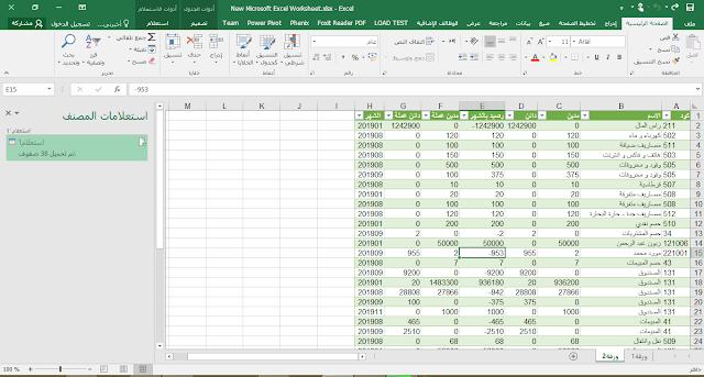 دورة ربط برنامج اكسل مع برنامج اكسترا للمحاسبة والمستودعات - ارصدة الحسابات بالشهر--4