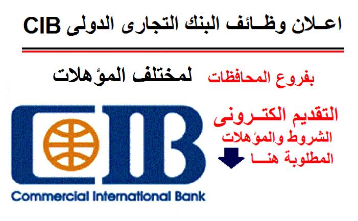 """وظائف """" البنك التجارى الدولى CIB """" لمختلف المؤهلات والتخصصات ... الشروط وطريقة التقديم  - تقدم الكترونياً هنــا"""