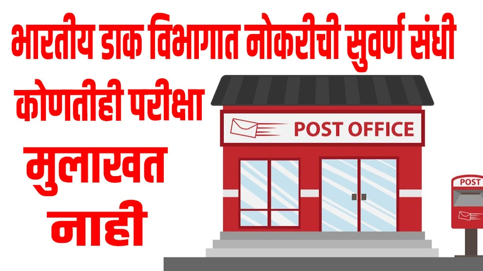 कोणतीही परीक्षा, मुलाखत न देता भारतीय डाक विभागात महाराष्ट्रात नोकरीची सुवर्ण संधी || Post Office.