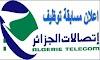 اعلان مسابقة توظيف اتصالات الجزائر 2021