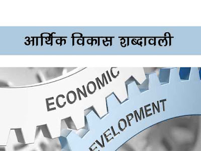 आर्थिक विकास एवं कृषि शब्दावली   Economic Development and Agriculture Terminology