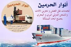 شركة نقل عفش من جدة الى تركيا  0560533140 الشركة الاولى لشحن الاثاث وكافة الاغراض من السعودية لتركيا أنقرة اسطنبول