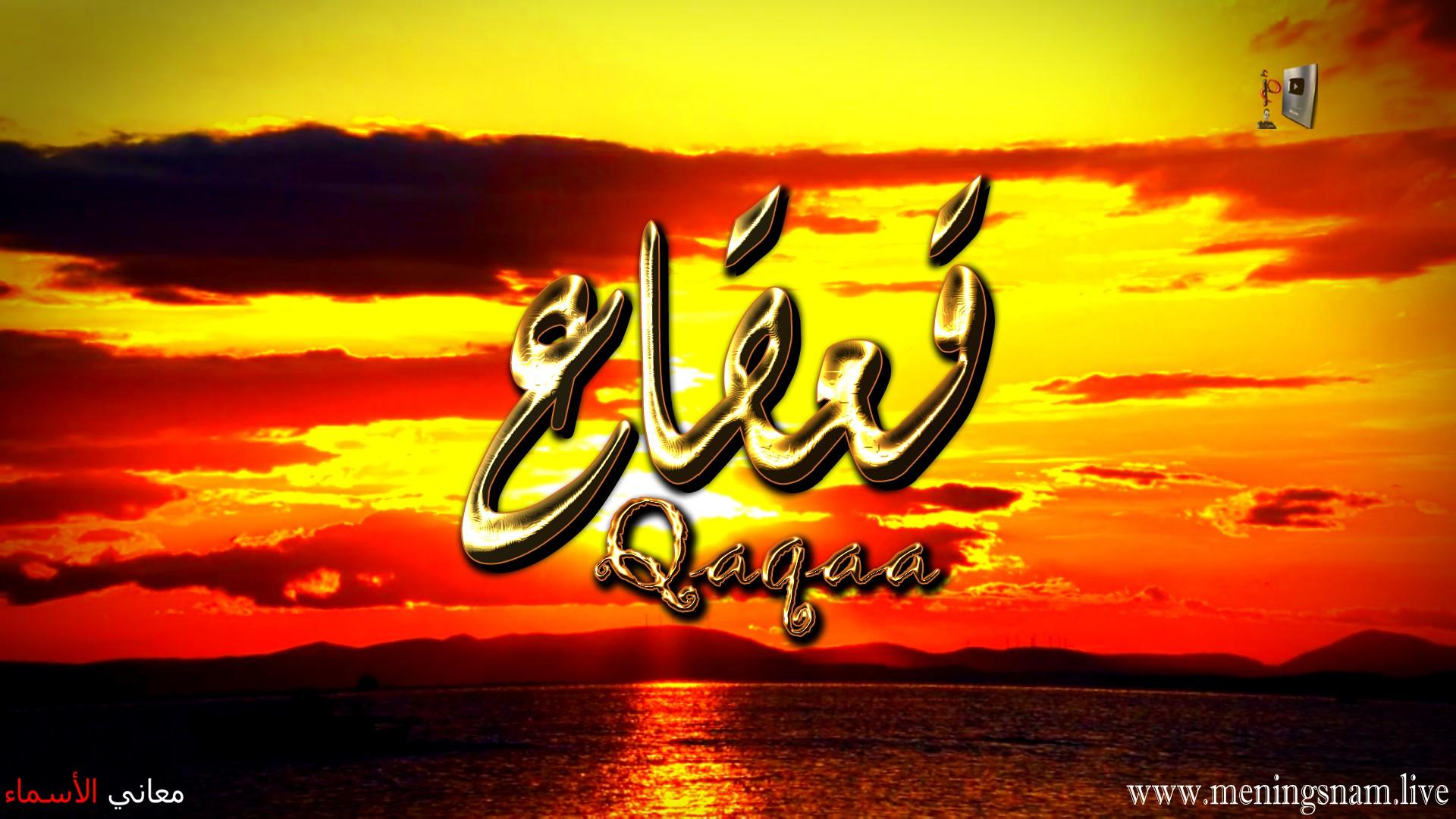 معنى اسم قعقاع وصفات حامل هذا الاسم Qaqaa